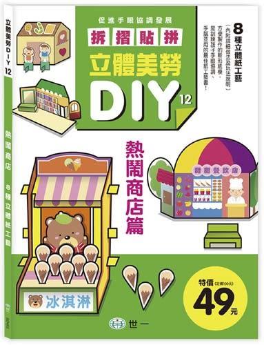 立體美勞DIY:熱鬧商店【立體勞作書】