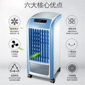 空調扇制冷器加濕家用單冷型冷風扇水小空調行動冷風機 電壓220v專用 igo 遇見生活