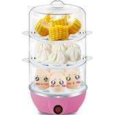 蛋捲機 家用早餐機多功能煮蛋器三層自動斷電蒸飯消毒雙層蒸包子饅頭110V交換禮物