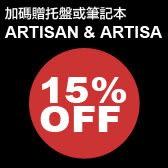 購買即贈 ARTISAN & ARTISAN 托盤或筆記本