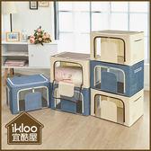 【ikloo】鋼骨收納3入組◆氣質白◆