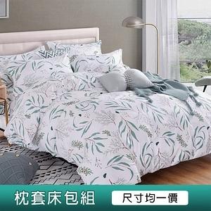 【You Can Buy】舒膚柔綿枕套床包組(全尺寸均一價)流光歲月-雙人加大