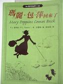 【書寶二手書T1/兒童文學_AE9】瑪麗包萍回來了_P.L. 崔弗絲