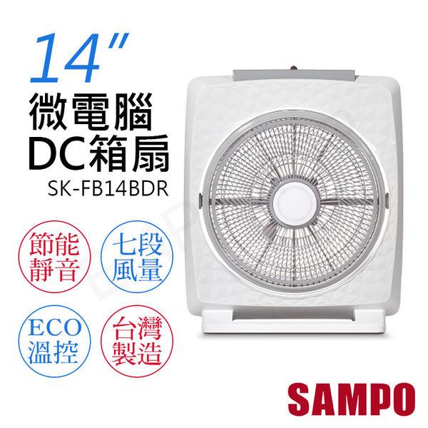 【聲寶SAMPO】14吋ECO節能DC箱扇 SK-FB14BDR