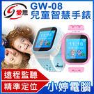 【時時樂促銷】全新 IS愛思 GW-08...