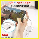 【支援Hi-Res】TypeC轉TypeC耳機轉接器 18W真快充 PD充電+聽歌DAC音效晶片 轉接線頭 通話+線控