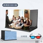 屏幕放大器 藍光超清手機屏幕放大器放大鏡14寸大屏幕高清3D通用看電視電影 快速發貨