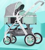 嬰兒推車可坐可躺可坐躺雙向