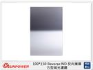 SUNPOWER M1 100X150mm Reverse ND 反向漸層 GND0.9 ND8 方型鏡片 減光鏡(減3格 湧蓮公司貨)