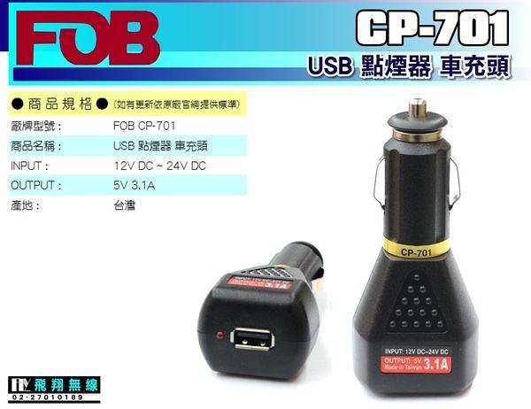 《飛翔無線》FOB CP-701 USB 點煙器 車充頭〔對講機 充電專用 穩壓 抗干擾 3.1A 12V~24V〕