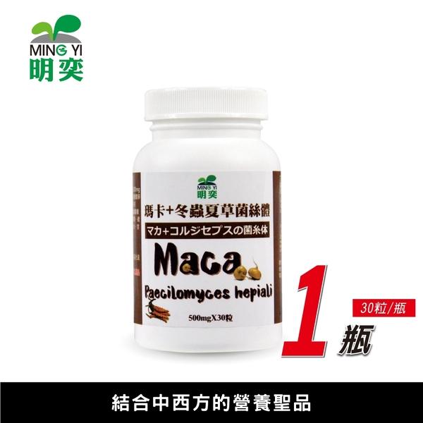 【明奕】瑪卡+冬蟲夏草菌絲體(30粒/瓶)-1瓶-增強體力可搭配紅麴薑黃丹蔘精氨酸精胺酸使用