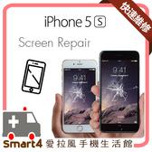 【愛拉風 】PTT推薦店家 可刷卡分期 iPhone5S SE 5C 玻璃破裂 換螢幕 更換外屏玻璃 螢幕維修 非總成