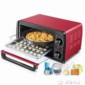 烤箱220V  電烤箱家用烘培特價全自動迷你多功能烤串烤紅薯蛋撻烤箱igo「多色小屋」
