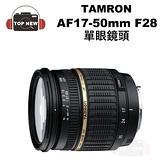 TAMRON 騰龍 SPAF17-50mmF/2.8 廣角 變焦 單眼 鏡頭 適用 SONY 相機