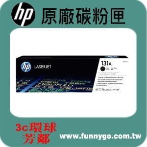 HP 原廠黑色碳粉匣 CF210A (131A)
