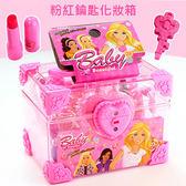 粉紅鑰匙化妝箱 兒童玩具 扮家家酒 角色模擬玩具