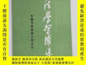 二手書博民逛書店書法學習輔導罕見第1期Y19945