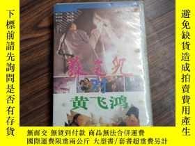 二手書博民逛書店蘇乞兒對黃飛鴻罕見錄像帶23470 甄子丹主演 貴州文化音像出版