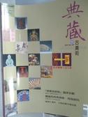 【書寶二手書T1/雜誌期刊_ZIZ】典藏古美術_146期_懷素自敘帖臨床診斷