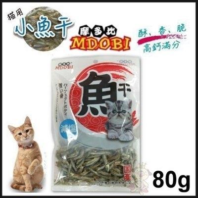 『寵喵樂旗艦店』【袋裝】摩多比Mdobi《CAT-080 鮮滿屋-高鈣小魚干》80g /含豐富營養及DHA