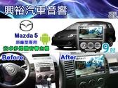 【專車專款】2004~2011年MAZDA5 m5專用9吋觸控螢幕安卓多媒體主機*藍芽+導航+聲控+安卓6.0