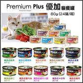 *KING WANG*【72罐組+免運】PREMIUM PLUS 優加 貓餐罐頭 80g(24罐/箱) 十種口味