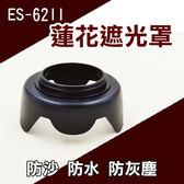 攝彩@佳能Canon ES-62 ES62 蓮花型 遮光罩 EF 50mm f/1.8 II 定焦鏡頭 可反扣