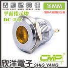 16mm銅鍍鉻金屬平面指示燈(焊線式) ...