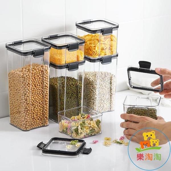 廚房密封罐塑膠食品收納盒雜糧收納罐干果茶葉罐儲物罐【樂淘淘】