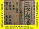 二手書博民逛書店罕見帶多枚精美藏章的清木刻《三字鑑略》Y208366