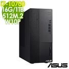 【現貨】ASUS電腦 D700MA 10代商用電腦 i7-10700/16G/PCIe 512G+1TB/W10P
