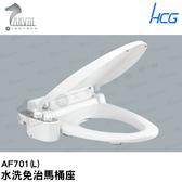 《和成HCG 》水洗免治馬桶座 AF701(L) 標準款 前後洗淨/緩降/防汙抗菌