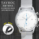 Tayroc英國設計師品牌時尚雅痞紳士計時腕錶TXM089公司貨