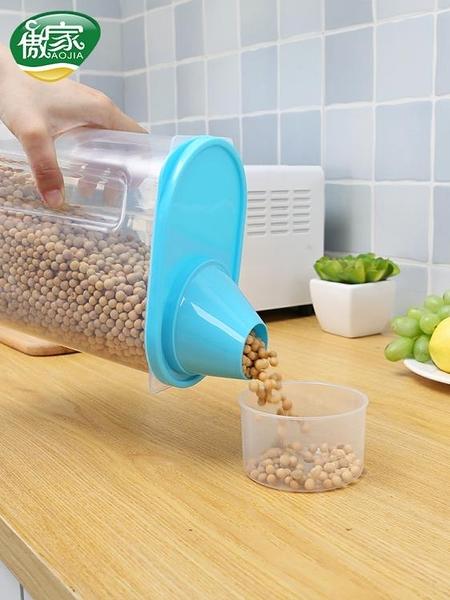 雜糧儲物罐五谷雜糧廚房食品收納盒密封罐塑料食品罐子糧食儲存罐 自由角落