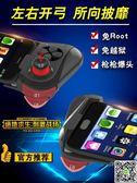 遊戲手柄 吃雞神器刺激戰場輔助安卓蘋果手機單手拉伸游戲手柄藍牙無線手把專用薇薇