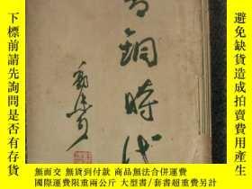 二手書博民逛書店青銅時代罕見民國36年 掛87 郭沫若 羣衆出版社 出版1947