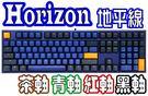 [地瓜球@] Ducky ONE 2 Horizon 地平線 PBT 機械式鍵盤~Cherry 茶軸 紅軸 青軸 黑軸