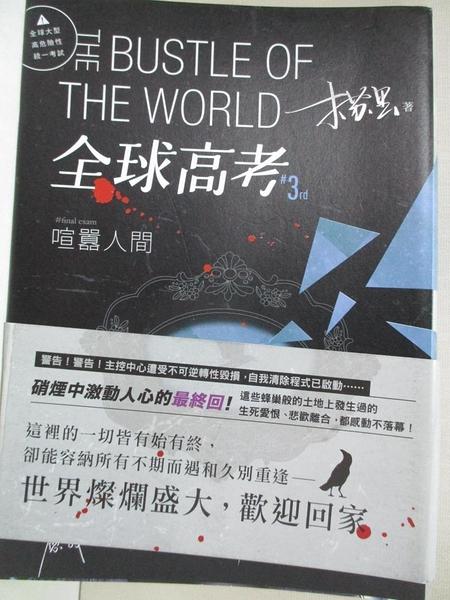 全球高考3(完)