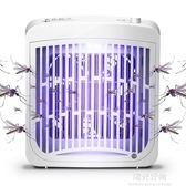 滅蚊燈電吸入式滅蚊燈家用無輻射靜音去蚊子臥室驅蚊器插電誘捕滅蚊神器陽光好物