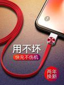 傳輸線 蘋果數據線iPhone6s充電線器手機加長7Plus快充原裝創意x車載 igo 非凡小鋪