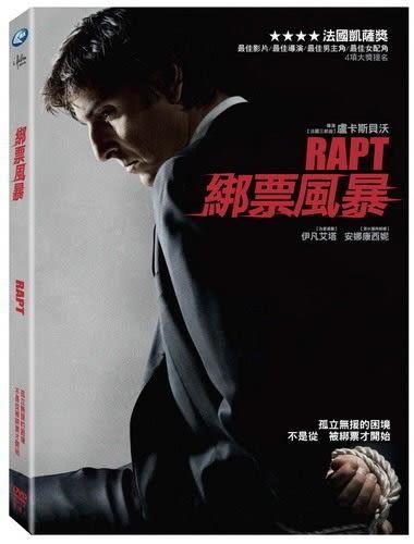 綁票風暴 DVD(購潮8)
