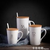 簡約水杯帶蓋杯子陶瓷馬克杯創意牛奶咖啡杯家用辦公禮品定制logo