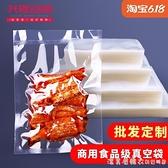 商用真空食品包裝袋透明加厚真空機壓縮袋保鮮袋阿膠封口袋子定制 漾美眉韓衣