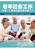老年社會工作:生理、心理及社會的評估與介入