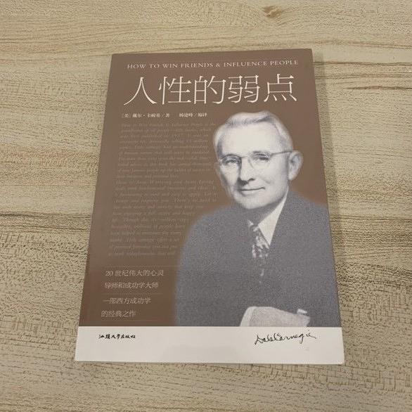 【現貨】新款簡體人性的弱點勵志暢銷書籍(777-5604)