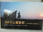 【書寶二手書T5/宗教_BQR】365天心靈旅程_奧利維‧佛米與丹妮爾‧佛米