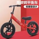 兒童平衡車無腳踏自行車滑步滑行學步車【618店長推薦】