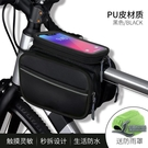自行車包大容量防水手機橫梁掛包馬鞍騎行裝備【邻家小鎮】