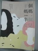 【書寶二手書T3/短篇_LNV】半個媽媽半個女兒_朱國珍