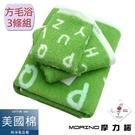 【MORINO摩力諾】 美國棉趣味字母緹花方毛浴巾3件組-森林綠 免運